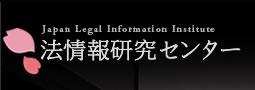 法情報研究センター