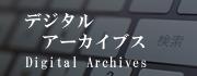 デジタルアーカイブス